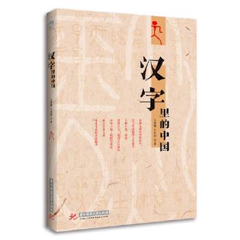 汉字里的中国(pdf+txt+epub+azw3+mobi电子书在线阅读下载)