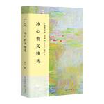 冰心散文精选(名家散文典藏・彩插版)