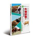 牛病诊断与防治彩色图谱