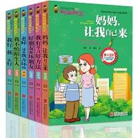 包邮校园励志成长小说 韩小豆成长记 全6册 课外阅读经典