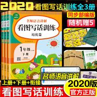 看图写话一年级全套3本人教版一年级上下册同步训练语文练习册