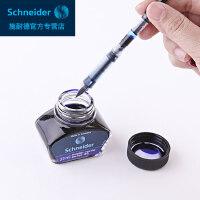德国Schneider施耐德墨水钢笔用不堵笔蓝色黑色蓝黑色瓶装非碳素不堵墨33ml墨水