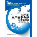 【全新直发】互联网+电子商务创新与案例研究 叶琼伟,孙细明,罗裕梅 9787122283023 化学工业出版社