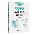 周计划:初中语文基础知识高效训练(九年级+中考)