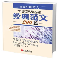 【正版二手书旧书 8成新】背的范文―大学英语四级经典范文200篇(美)罗克特 (美)管雯外文出版社9787119081