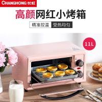 长虹11L电烤箱迷你小型电烤箱家用 烘焙 多功能全自动烤箱蛋糕 粉色