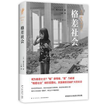 格差社会(岩波新书精选02) 研究贫富分化的经典之作,直指现代社会之痛。