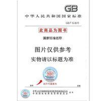GB/T 15022.8-2017 电气绝缘用树脂基活性复合物 第8部分:环氧改性不饱和聚酯真空压力