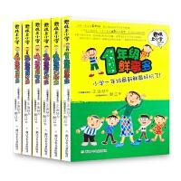 君伟上小学系列1-6年级全套6册 王淑芬著 一年级鲜事多/二年级问题多/三四五年级君伟上小学 6年级怪事多校园小说小学