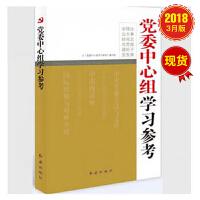 党委中心组学习参考2018