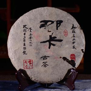 两片一起拍【15年陈期老生茶】 2002年那卡古树生茶手工石磨饼 生茶 380克/片