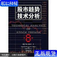 【二手旧书9成新】股市趋势技术分析 /罗伯特・D・爱德华 著,程鹏 译,黄伯乔 译 ?