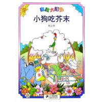 【正版全新直发】5 小狗吃芥末 趣趣太阳岛 杨志强 9787539153957 21世纪出版社