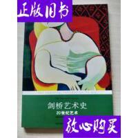 [二手旧书9成新]剑桥艺术史:20世纪艺术 /[英]兰伯特 译林出版社
