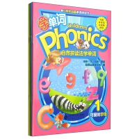 正版全新 自然拼读法学单词(套装全5册) phonics