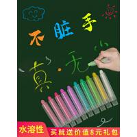 幼儿童粉笔无尘水溶性可擦黑板粉笔套水性家用彩色环保毒教师专用