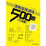 逻辑思维训练500题(白金版)(电子书)