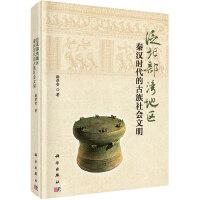 泛北部湾地区秦汉时代的古族社会文明