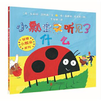 智慧小瓢虫系列绘本:小瓢虫又听见了什么