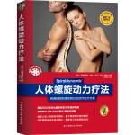 人体螺旋动力疗法