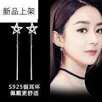 S925银耳环 女 韩版时尚星星纯银耳坠 长款气质流苏女士耳饰 纯银耳钉 学生饰品 S925银耳环一对