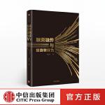 融资融券与投资者行为 张云亭 著 中信出版社图书 正版书籍