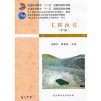 【正版二手书旧书9成新左右】工程地质(第3版)9787562925804
