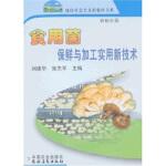 食用菌保鲜与加工实用新技术张志军,刘建华9787109121256中国农业出版社