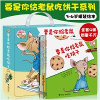 要是你给老鼠吃饼干系列全套共9册 2-3-4-5-6周岁宝宝绘本儿童启蒙幼儿园早教读物图画故事书