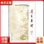 《齐民要术》与渔业生产 郭龙文,解延年,郭聪 中国农业科学技术出版社 9787511628923