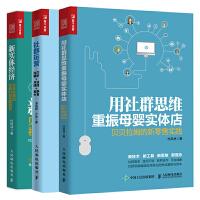 【全3册】正版 新实体经济 贝贝拉姆的社群2.0实践路径+社群运营技巧解析方法提炼+用社群思维重振母婴实体店贝贝拉姆的