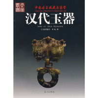 【包邮】汉代玉器 王文浩,李红 蓝天出版社 9787801588999