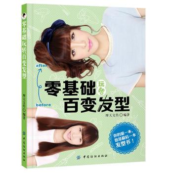 [二手95成新旧书]零基础玩转百变发型  9787518001026 中国纺织出版社