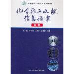 化学化工文献信息检索(第2版) 李一梅,罗时忠,王银玲,王伟智 9787312040474 中国科学技术大学出版社