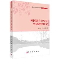 外国语言文学及外语教学研究