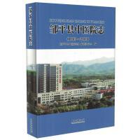 正版现货 邹平县中医院志 中医古籍出版社 9787515210155