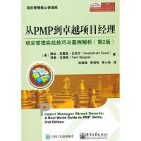 从PMP到卓越项目经理:项目管理实战技巧与案例解析(第2版)(团购,请致电400-106-6666转