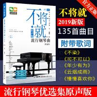 流行钢琴曲谱 不将就原声版第二版 音乐书籍 初学者入门 五线谱钢琴谱子大全 流行歌曲钢琴乐谱超炫流行钢琴曲集2019