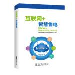 互联网+智慧售电 国网河南省电力公司经济技术研究院 9787519804640 中国电力出版社