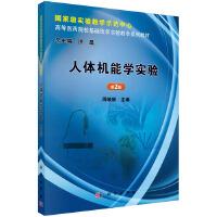 人体机能学实验(第2版) 周岐新 9787030382245 科学出版社
