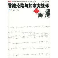 【二手旧书9成新】 香港沦陷与加拿大战俘 (加)肯・凯姆本 ,吴迪 9787807161356 北京日报出版社(原同心