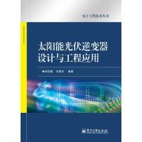 【二手旧书9成新】太阳能光伏逆变器设计与工程应用周志敏9787121196416电子工业出版社