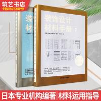 装饰设计材料手册1+2 两本1套 日本住宅别墅建筑室内外装饰材料运用指南 建筑与室内装饰设计书籍