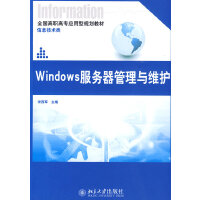 Windows服务器管理与维护