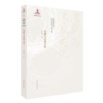 汉剧与汉派文化(中国戏曲艺术与地方文化丛书09)