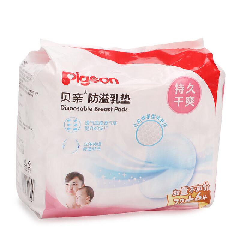 贝亲防溢乳垫72片一次性防溢乳垫 防溢乳贴溢奶垫孕产妇防漏奶贴