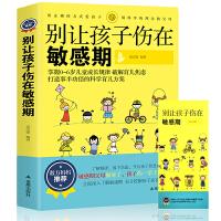正版别让孩子伤在敏感期 教育孩子的书籍捕捉孩子的敏感期 育儿书籍父母必读正面管教 好妈妈胜过好老师家庭教育早教书籍畅销书