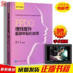 正版 PPDO埋线提升面部年轻化应用 北京大学医学出版社 美容整形外科学书籍医疗整形美容书籍