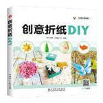 创意折纸DIY 三乐学院 沈晓吉 中国电力出版社 9787519804343