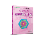 高思学校竞赛数学课本・三年级(下)(第二版)